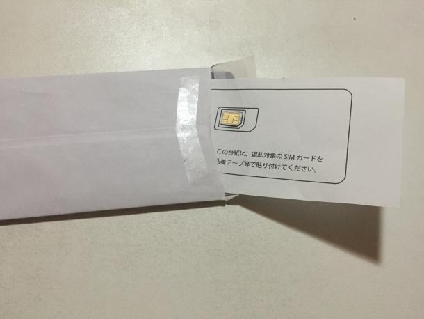 封筒に台紙に貼り付けたSIMカードを入れる
