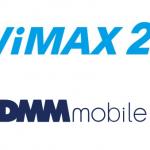 WiMAX2+とDMM mobileのセットで一人暮らしの通信費を最安にできる