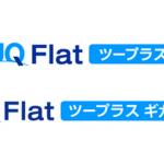 「UQ Flat ツープラス」と「UQ Flat ツープラス ギガ放題」 はどう違うの?
