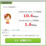 WiMAX2+の速度をはかってみるー測定日記【2日目】ー