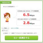 WiMAX2+の速度をはかってみるー測定日記【4日目】ー