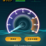 WiMAX2+の速度をはかってみるー測定日記【3日目】ー