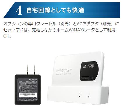 WX02は自宅回線としても利用可能
