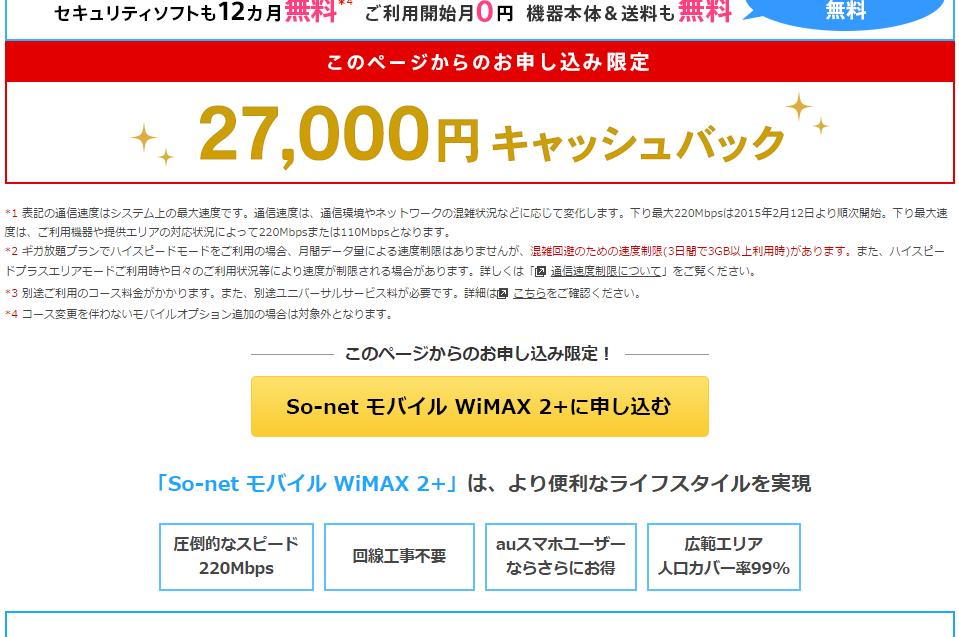 So-netモバイルWiMAX2+に申し込む
