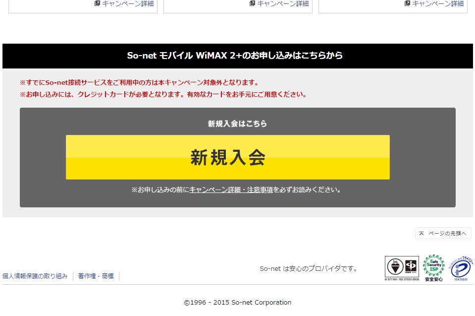 So-net新規入会