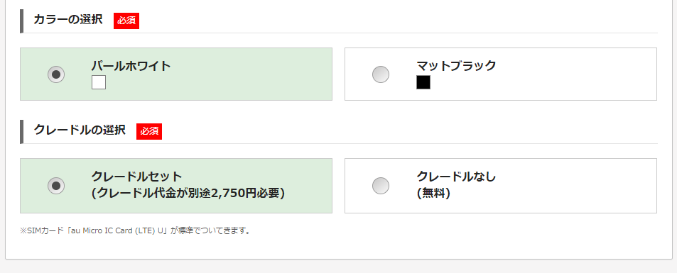 申し込みページでカラーの選択とクレードル有りか無しかを選択する