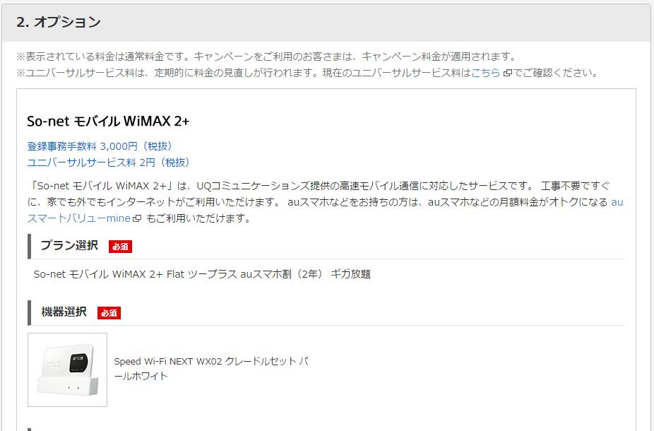 WiMAX2+のオプション選択