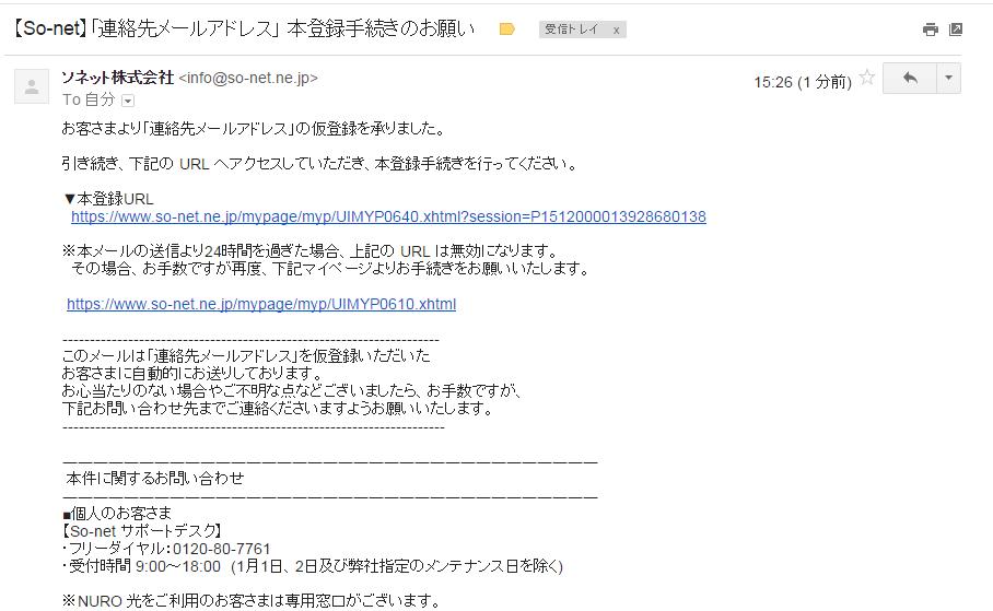 So-netから届いたメール