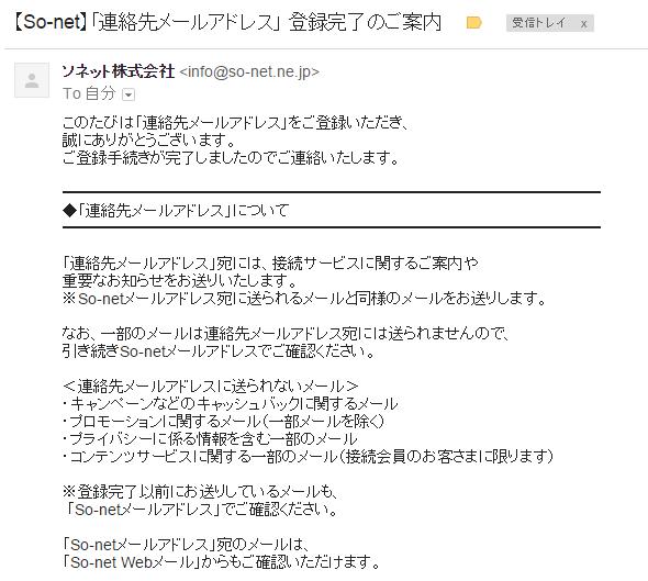 連絡メール
