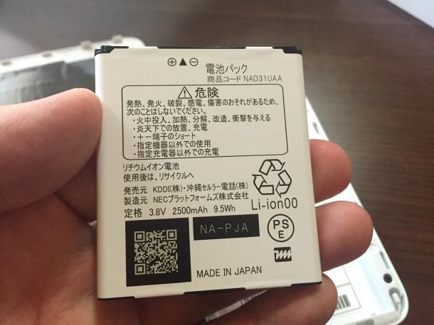 WiMAX2+モバイルルーターWX02のバッテリー
