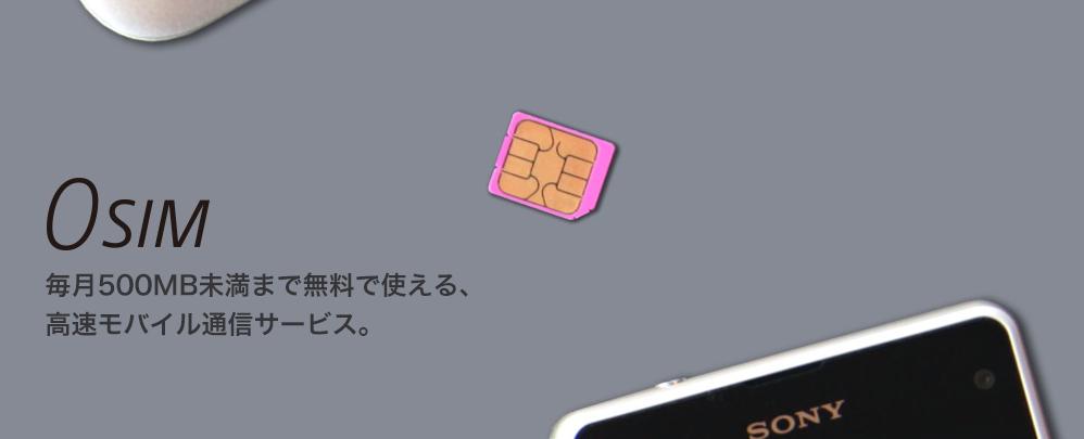 So-netモバイル「0SIM」