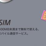 So-netモバイルの0SIMはどんな人に向いているのか?業界最安のDMM mobileと料金比較してみると