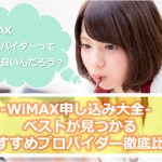 WiMAX・WiMAX2+を申し込む前に見ておきたい2サイトを紹介します