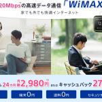 【3月限定】新生活のためのWiMAXキャンペーンはどれが一番お得か?