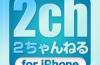 最強の2chビューアはこいつらだ!iPhoneで使える2chまとめビューアのまとめ